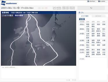 WeatherNewsKaminari.jpg