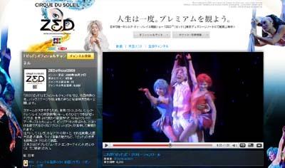 YouTube_Cirque_du_Soleil_ZED.jpg