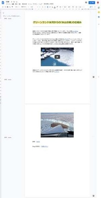screencapture-docs-google-document-記事1-edit-2021-01-27-16_24_12_s.jpg