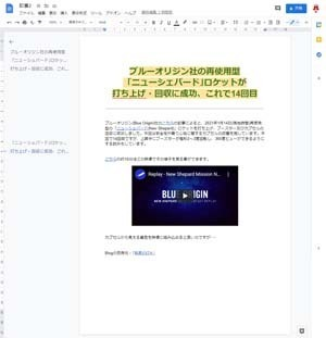 screencapture-docs-google-document-記事2-edit-2021-01-27-16_25_12_s.jpg